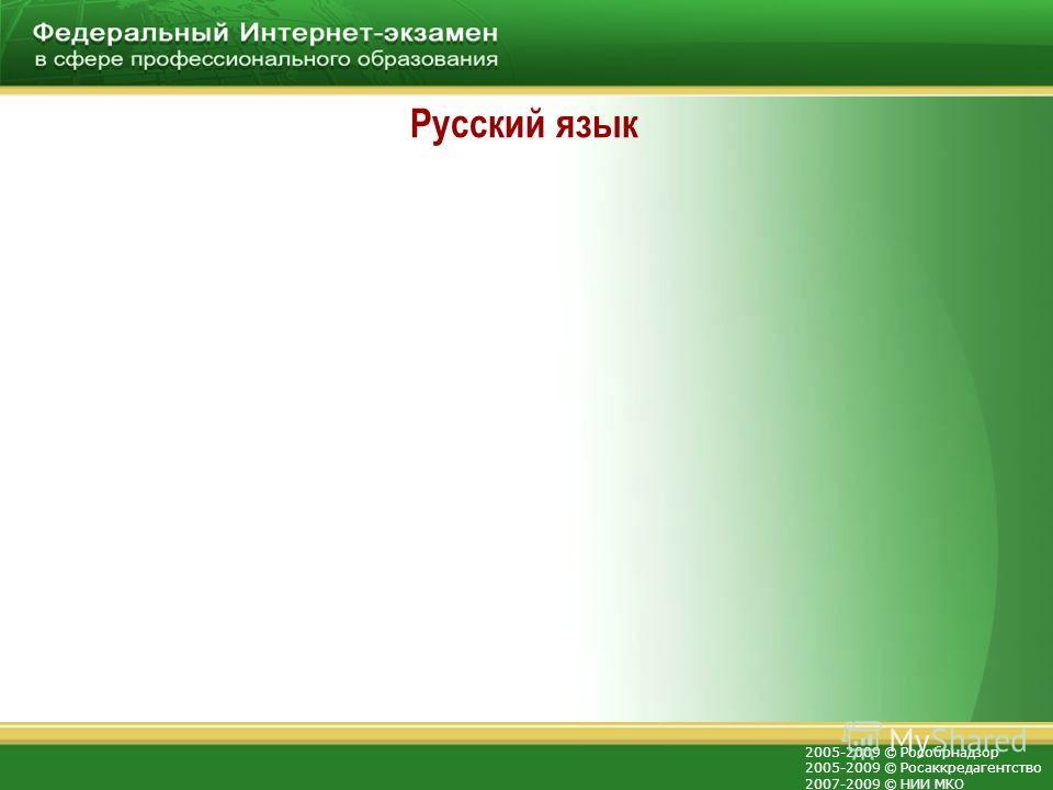 2005-2009 © Рособрнадзор 2005-2009 © Росаккредагентство 2007-2009 © НИИ МКО Русский язык
