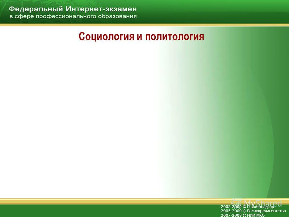 2005-2009 © Рособрнадзор 2005-2009 © Росаккредагентство 2007-2009 © НИИ МКО Социология и политология
