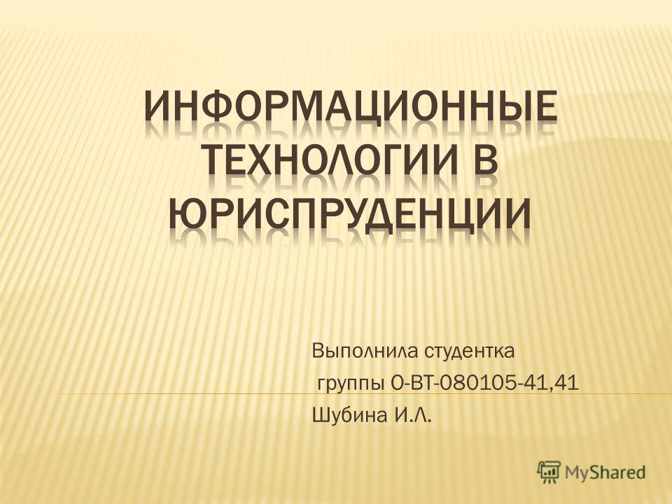 Выполнила студентка группы О-ВТ-080105-41,41 Шубина И.Л.