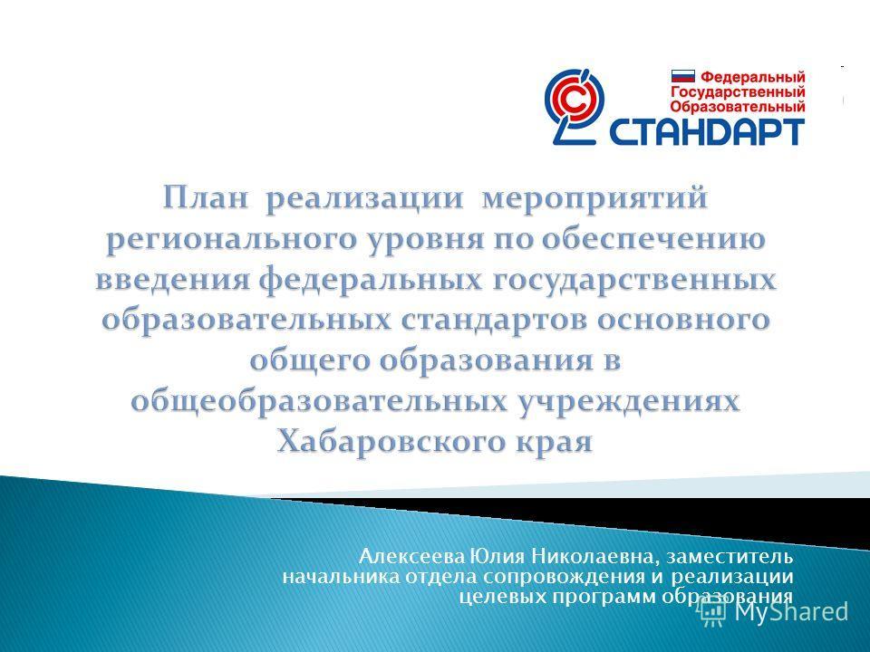 Алексеева Юлия Николаевна, заместитель начальника отдела сопровождения и реализации целевых программ образования