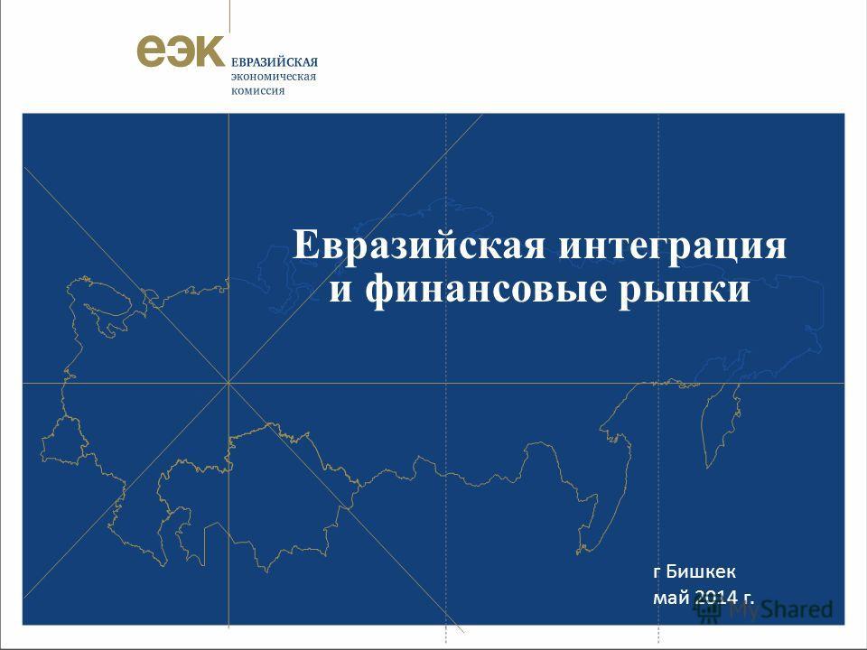 Евразийская интеграция и финансовые рынки г Бишкек май 2014 г.