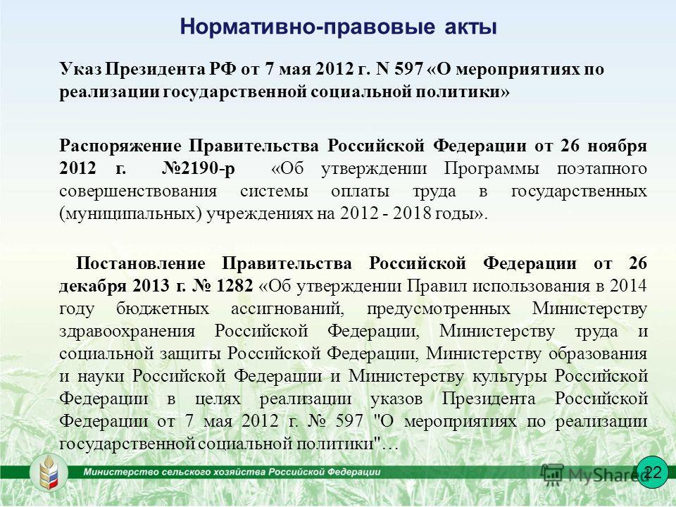 Нормативно-правовые акты 22 Указ Президента РФ от 7 мая 2012 г. N 597 «О мероприятиях по реализации государственной социальной политики» Распоряжение Правительства Российской Федерации от 26 ноября 2012 г. 2190-р «Об утверждении Программы поэтапного