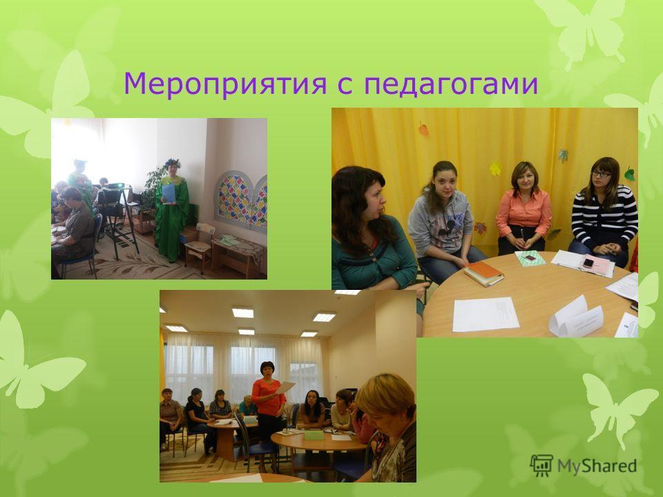 Мероприятия с педагогами