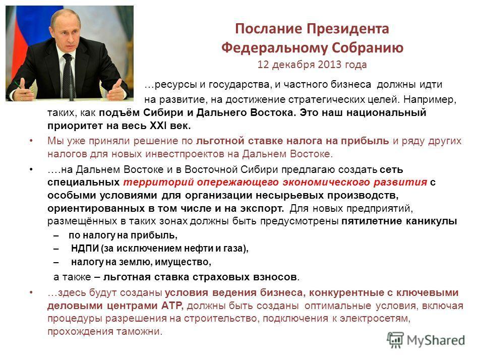 Послание Президента Федеральному Собранию 12 декабря 2013 года …ресурсы и государства, и частного бизнеса должны идти на развитие, на достижение стратегических целей. Например, таких, как подъём Сибири и Дальнего Востока. Это наш национальный приорит