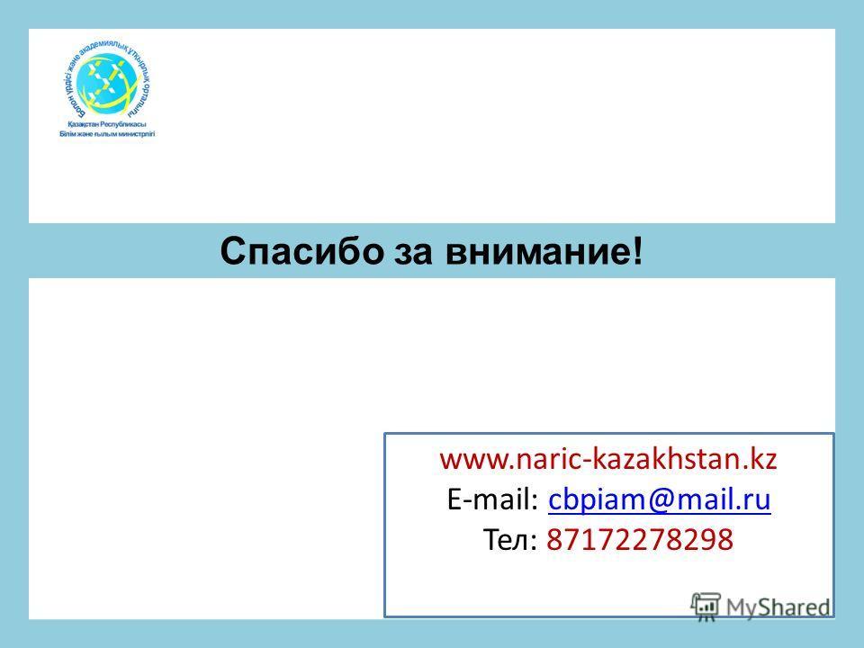 Спасибо за внимание! www.naric-kazakhstan.kz E-mail: cbpiam@mail.rucbpiam@mail.ru Тел: 87172278298