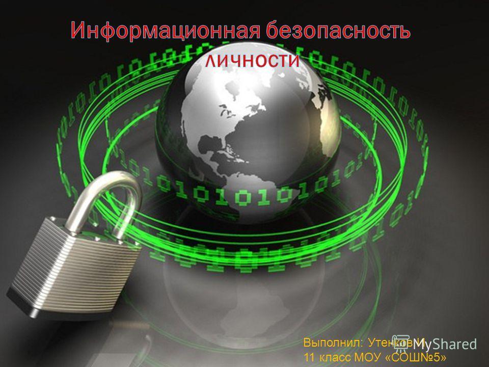 Выполнил: Утенков И. 11 класс МОУ «СОШ5»