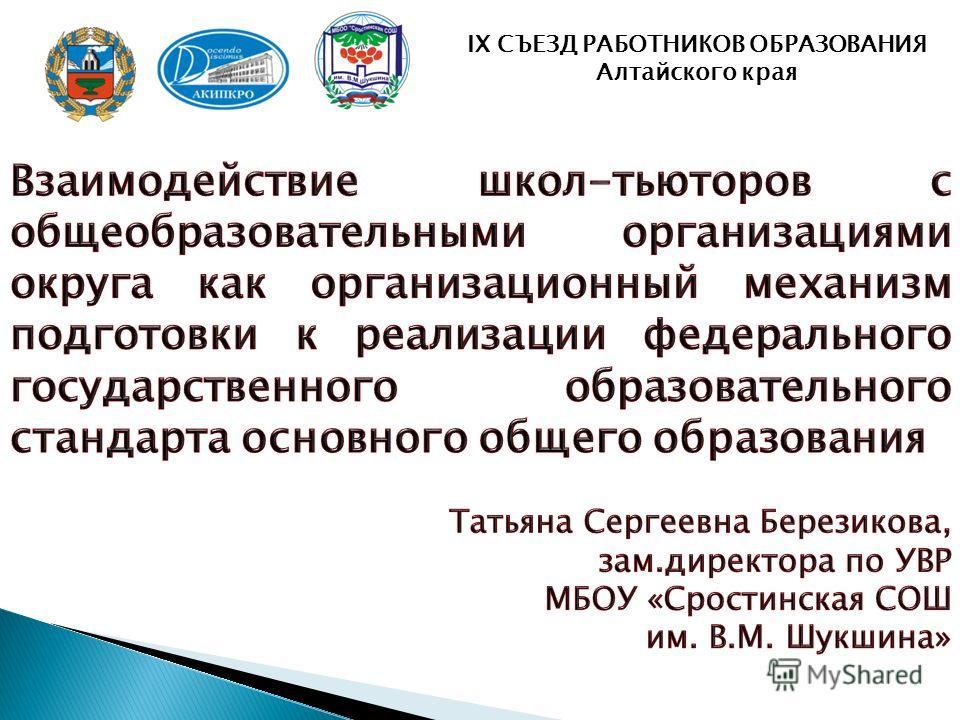 IX СЪЕЗД РАБОТНИКОВ ОБРАЗОВАНИЯ Алтайского края