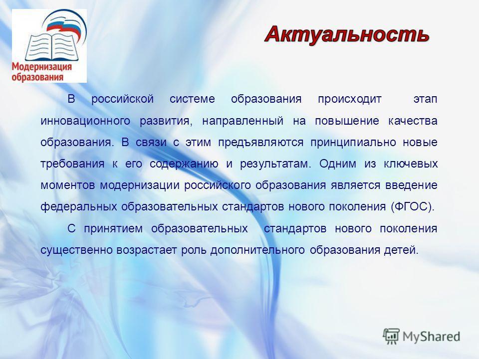 В российской системе образования происходит этап инновационного развития, направленный на повышение качества образования. В связи с этим предъявляются принципиально новые требования к его содержанию и результатам. Одним из ключевых моментов модерниза