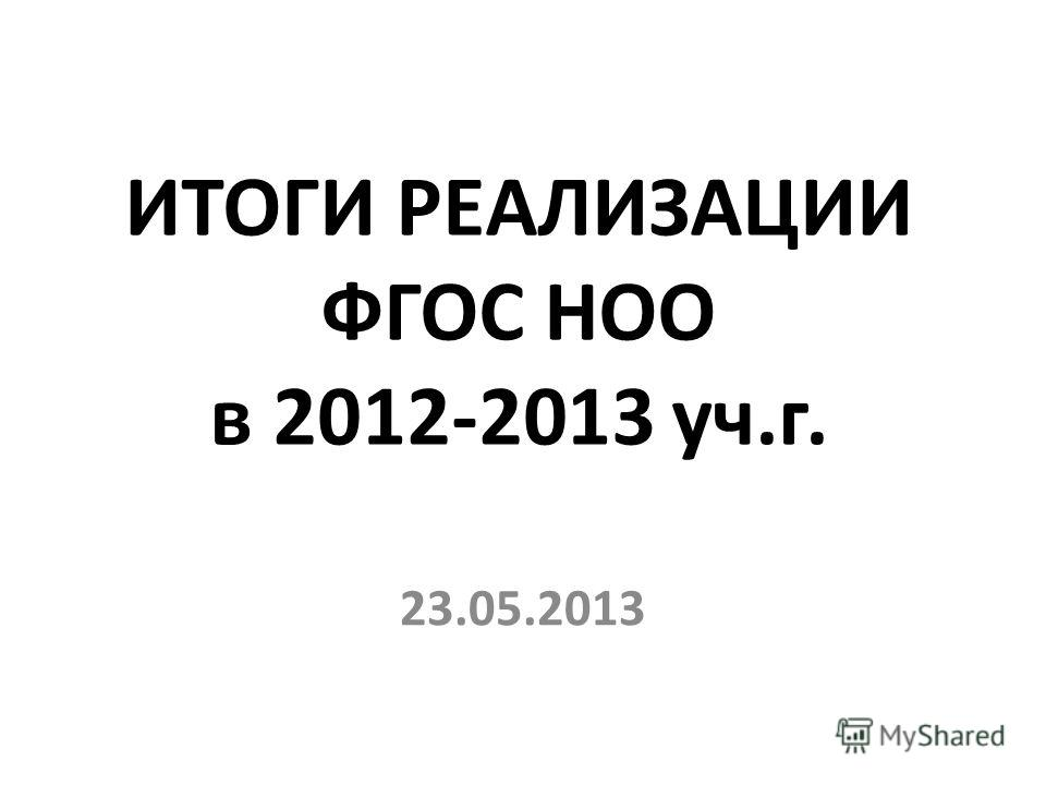 ИТОГИ РЕАЛИЗАЦИИ ФГОС НОО в 2012-2013 уч.г. 23.05.2013