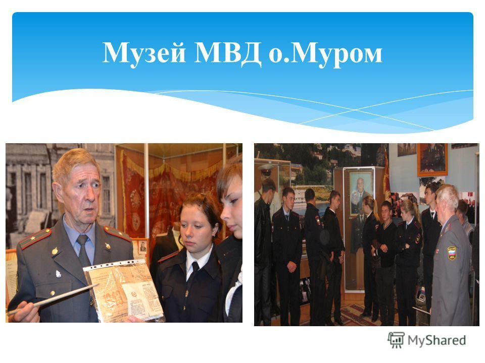 Музей МВД о.Муром