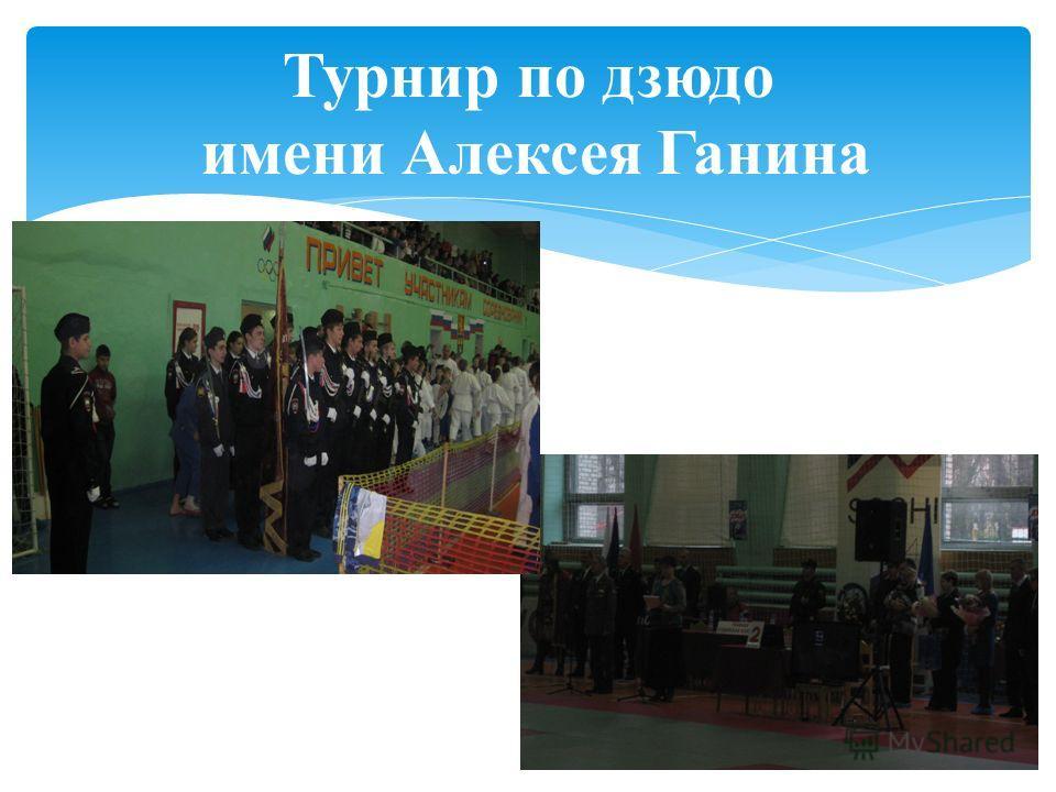Турнир по дзюдо имени Алексея Ганина