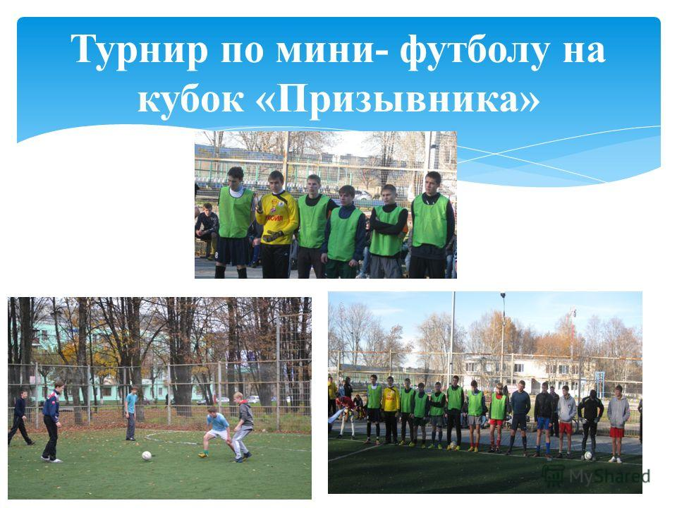 Турнир по мини- футболу на кубок «Призывника»