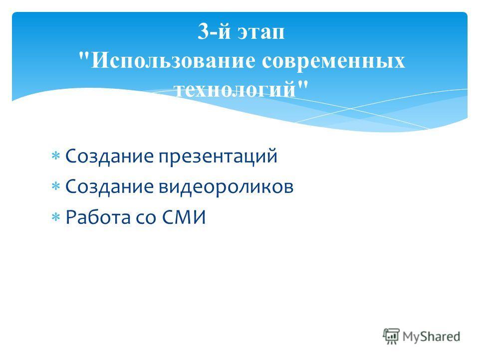 Создание презентаций Создание видеороликов Работа со СМИ 3-й этап Использование современных технологий