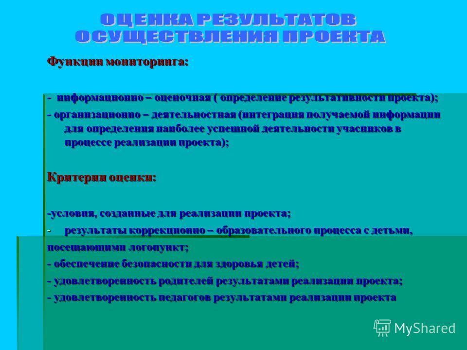 Функции мониторинга: - информационно – оценочная ( определение результативности проекта); - организационно – деятельностная (интеграция получаемой информации для определения наиболее успешной деятельности учасников в процессе реализации проекта); Кри