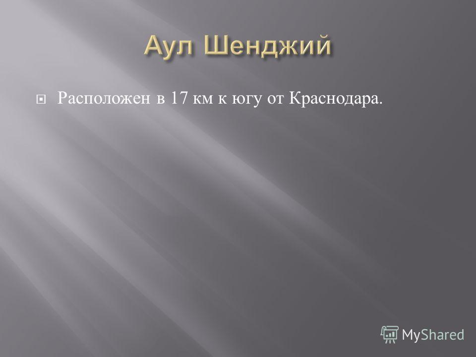 Расположен в 17 км к югу от Краснодара.