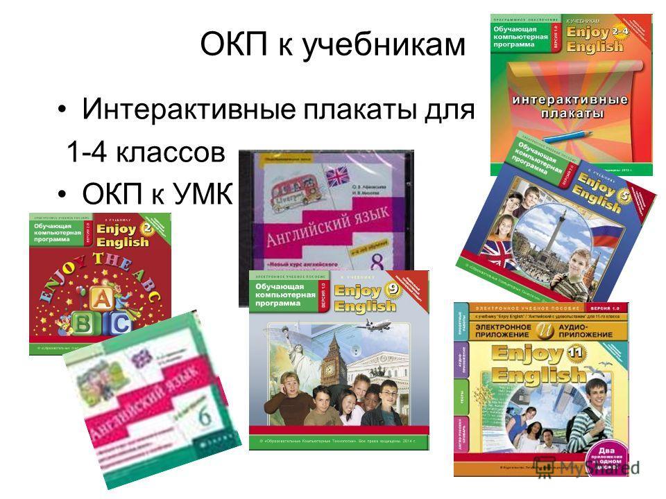 ОКП к учебникам Интерактивные плакаты для 1-4 классов ОКП к УМК