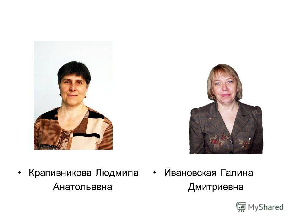 Крапивникова Людмила Анатольевна Ивановская Галина Дмитриевна