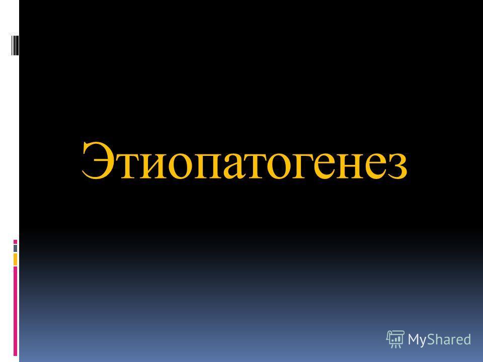 Этиопатогенез