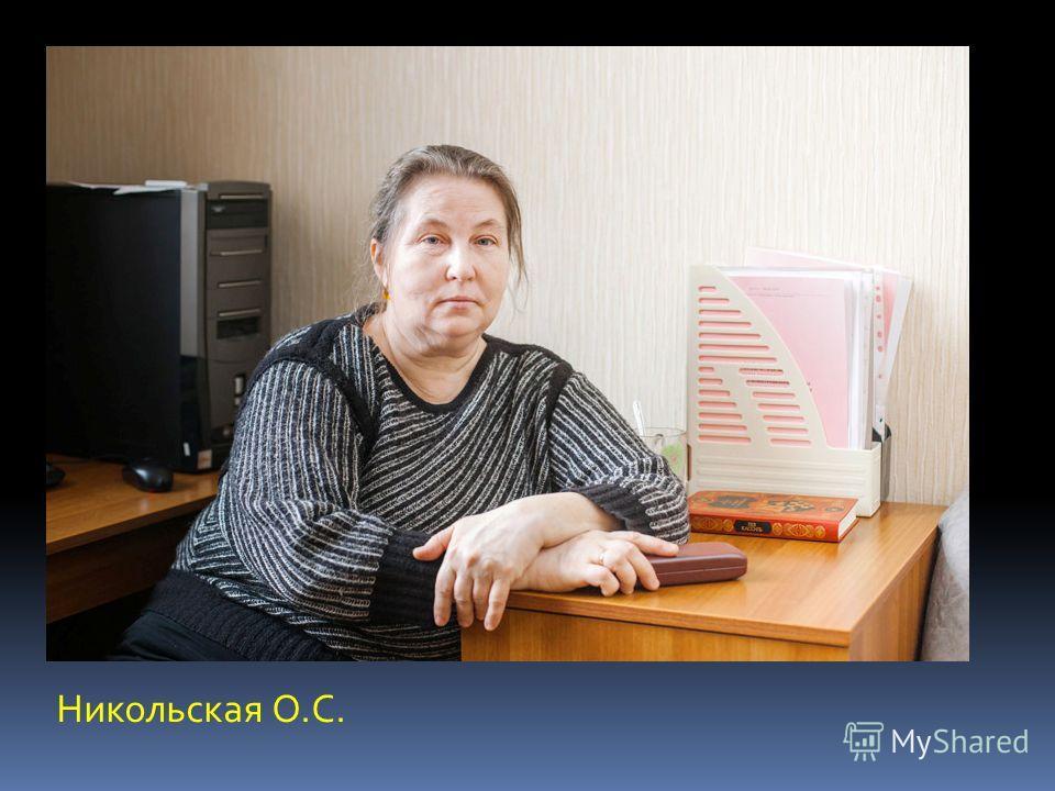 Никольская О.С.