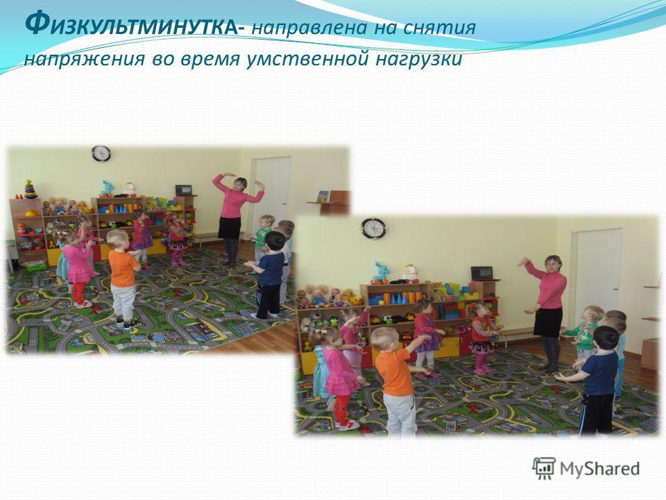 Подвижные игры- являются средством развития движений ребенка, развивает двигательную активность, учит детей действовать сообща, развивает внимание, ориентировку в пространстве, а также и времени.