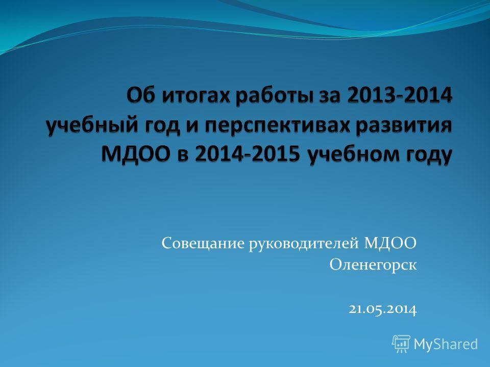 Совещание руководителей МДОО Оленегорск 21.05.2014