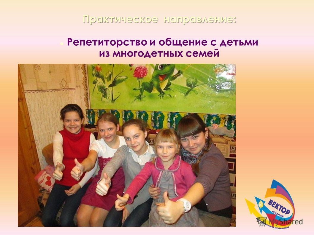 Практическое направление: Репетиторство и общение с детьми из многодетных семей