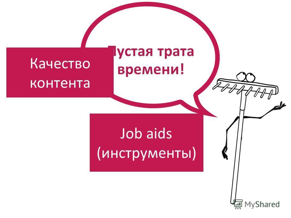 Пустая трата времени! Качество контента Job aids (инструменты)