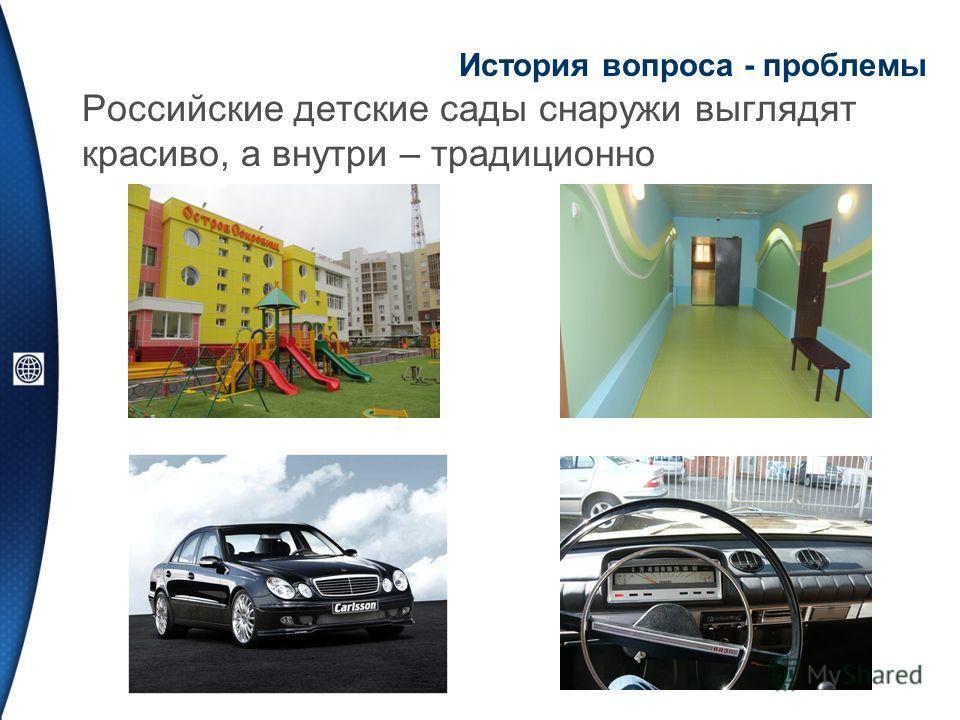 История вопроса - проблемы Российские детские сады снаружи выглядят красиво, а внутри – традиционно