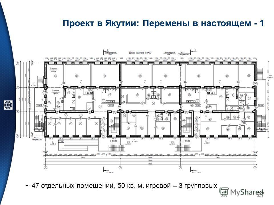 Проект в Якутии: Перемены в настоящем - 1 27 ~ 47 отдельных помещений, 50 кв. м. игровой – 3 групповых