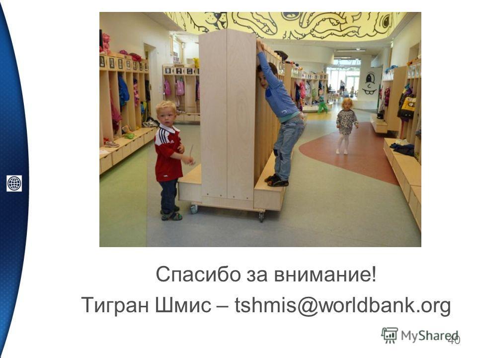 40 Спасибо за внимание! Тигран Шмис – tshmis@worldbank.org