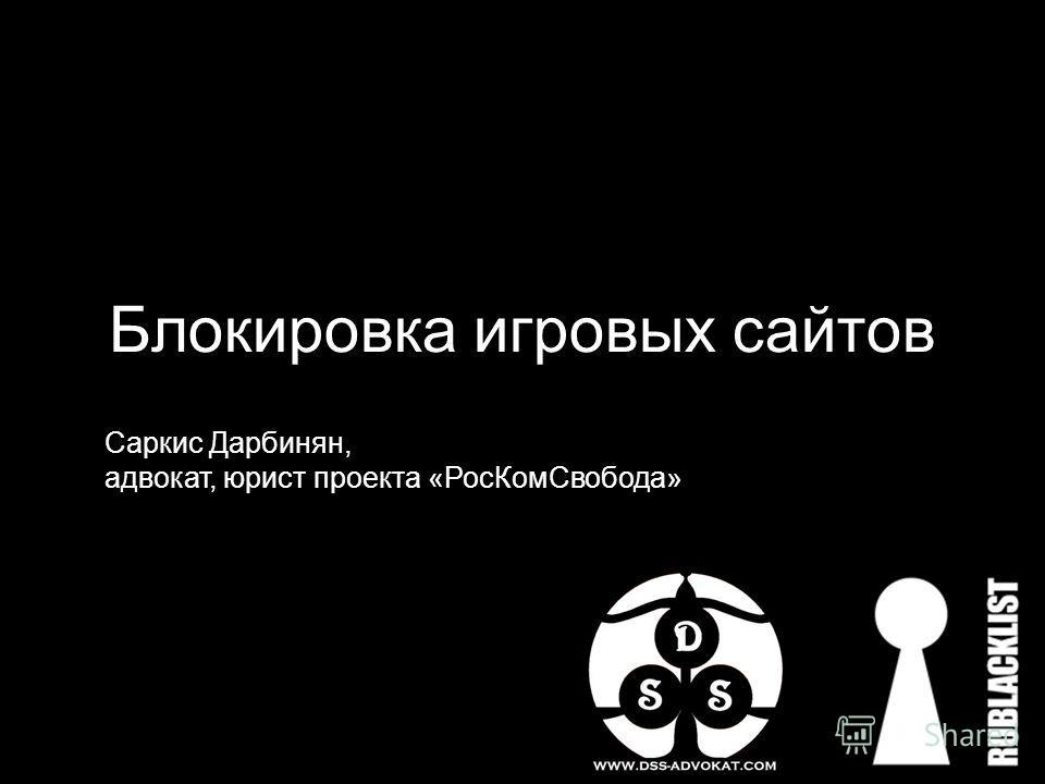 Блокировка игровых сайтов Саркис Дарбинян, адвокат, юрист проекта «Рос Ком Свобода»