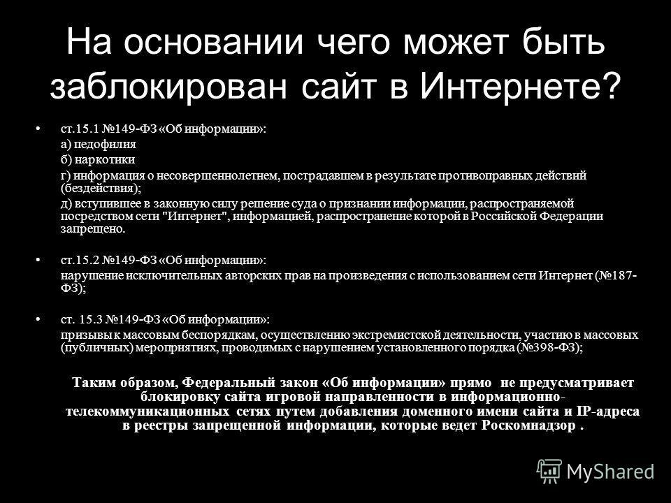На основании чего может быть заблокирован сайт в Интернете? ст.15.1 149-ФЗ «Об информации»: а) педофилия б) наркотики г) информация о несовершеннолетнем, пострадавшем в результате противоправных действий (бездействия); д) вступившее в законную силу р