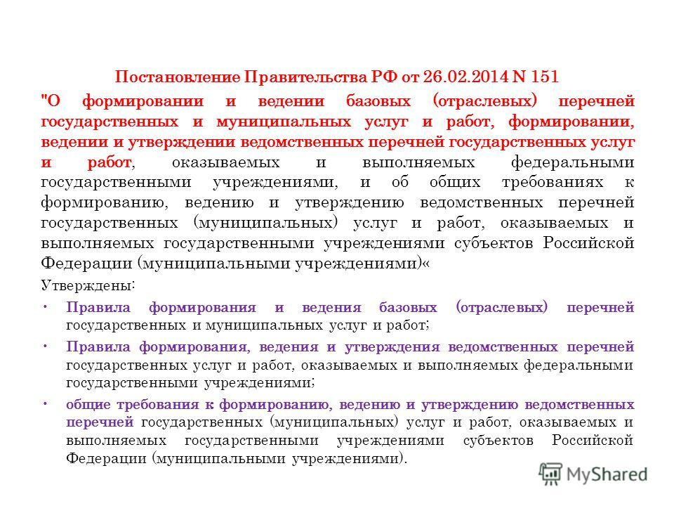 Постановление Правительства РФ от 26.02.2014 N 151