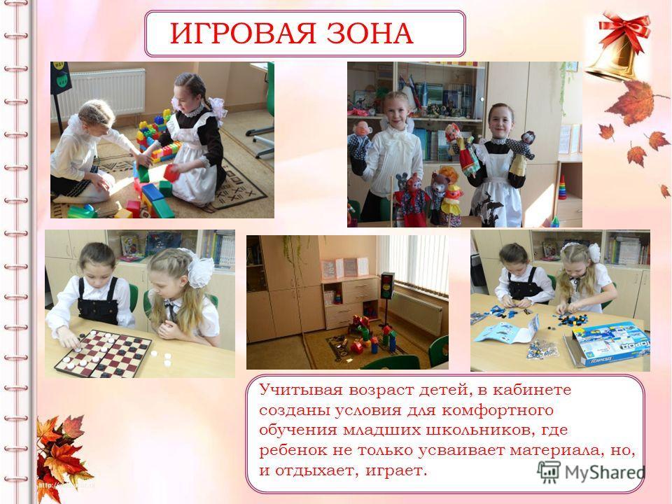 ИГРОВАЯ ЗОНА Учитывая возраст детей, в кабинете созданы условия для комфортного обучения младших школьников, где ребенок не только усваивает материала, но, и отдыхает, играет.