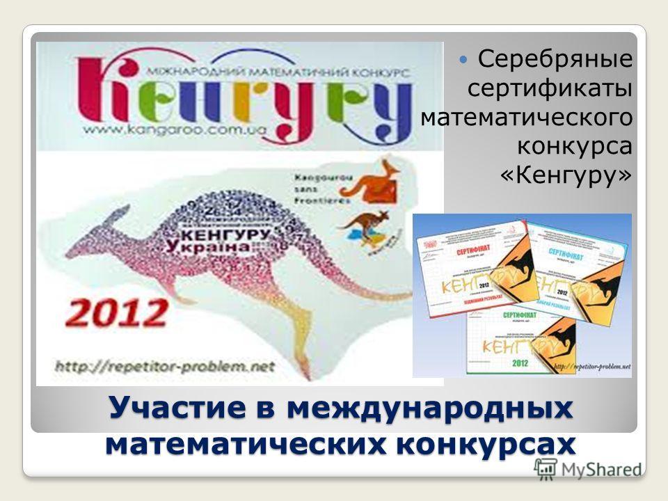 Участие в международных математических конкурсах Серебряные сертификаты математического конкурса «Кенгуру»