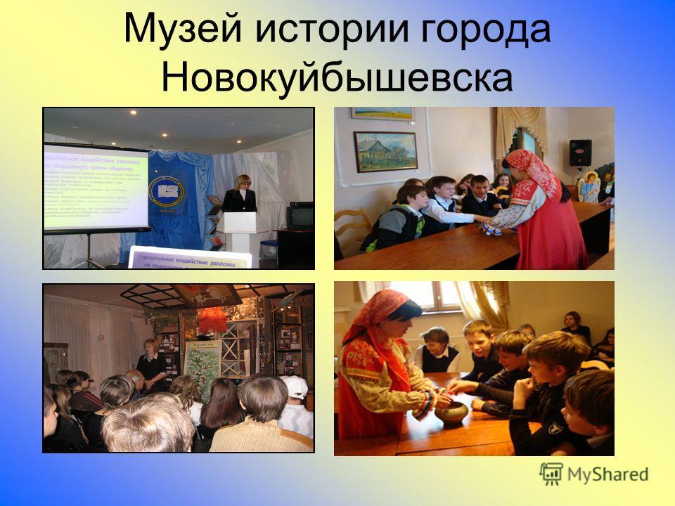 Музей истории города Новокуйбышевска