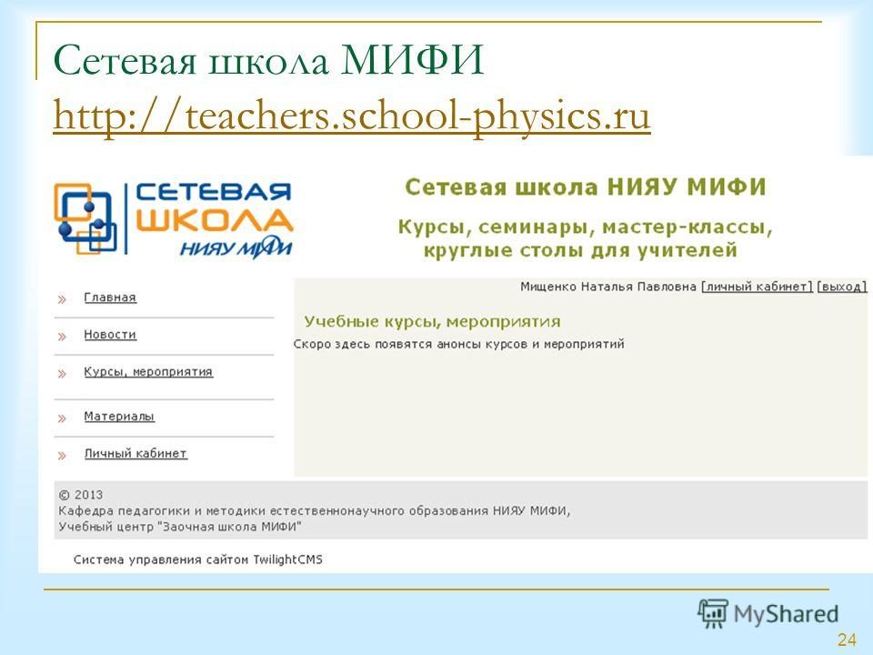 24 Сетевая школа МИФИ http://teachers.school-physics.ru http://teachers.school-physics.ru