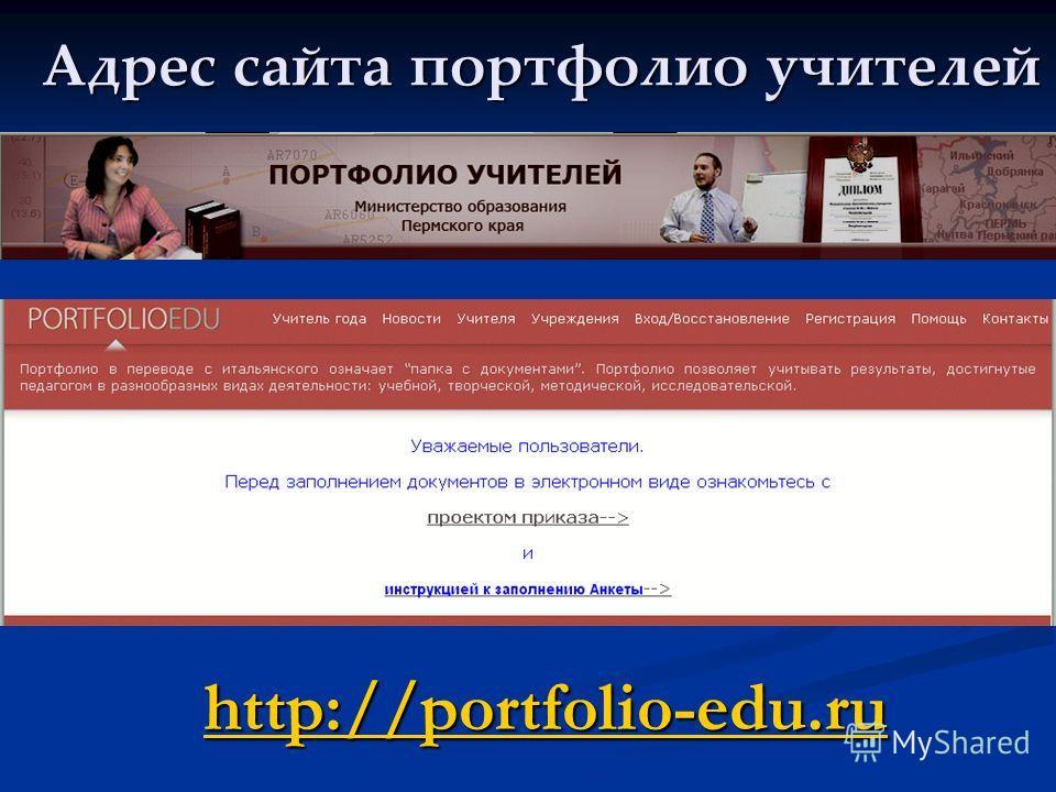 Адрес сайта портфолио учителей http://portfolio-edu.ru http://portfolio-edu.ru