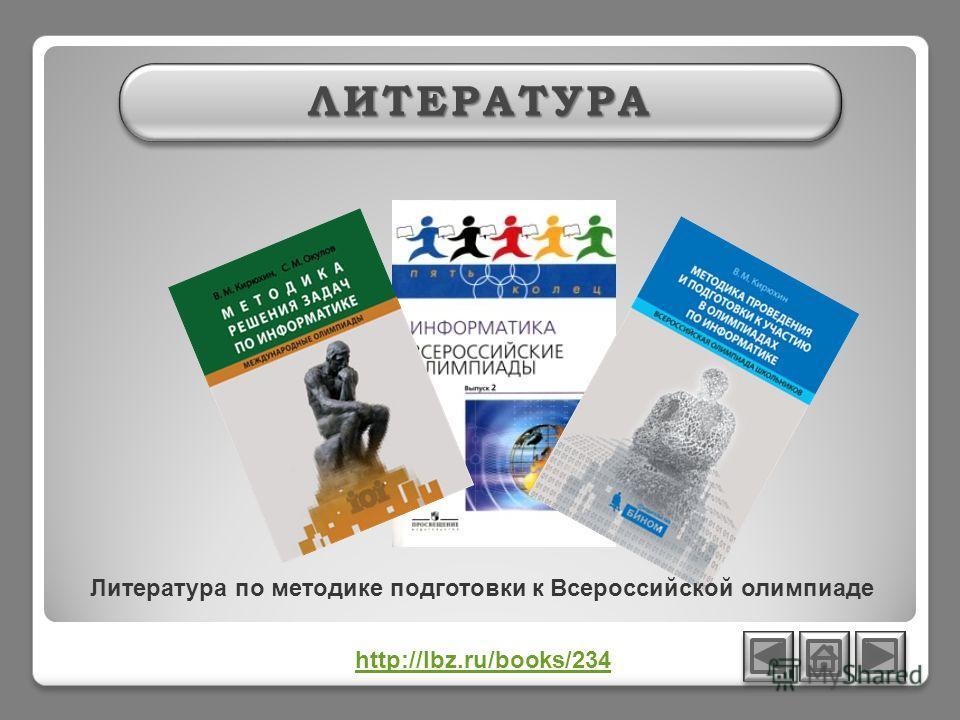 ЛИТЕРАТУРАЛИТЕРАТУРА Литература по методике подготовки к Всероссийской олимпиаде http://lbz.ru/books/234