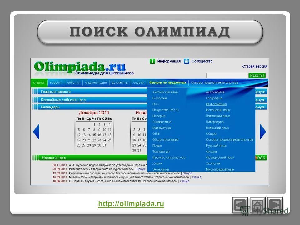 ПОИСК ОЛИМПИАД http://olimpiada.ru