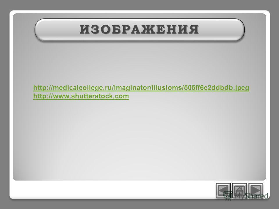 ИЗОБРАЖЕНИЯИЗОБРАЖЕНИЯ http://medicalcollege.ru/imaginator/Illusioms/505ff6c2ddbdb.jpeg http://www.shutterstock.com