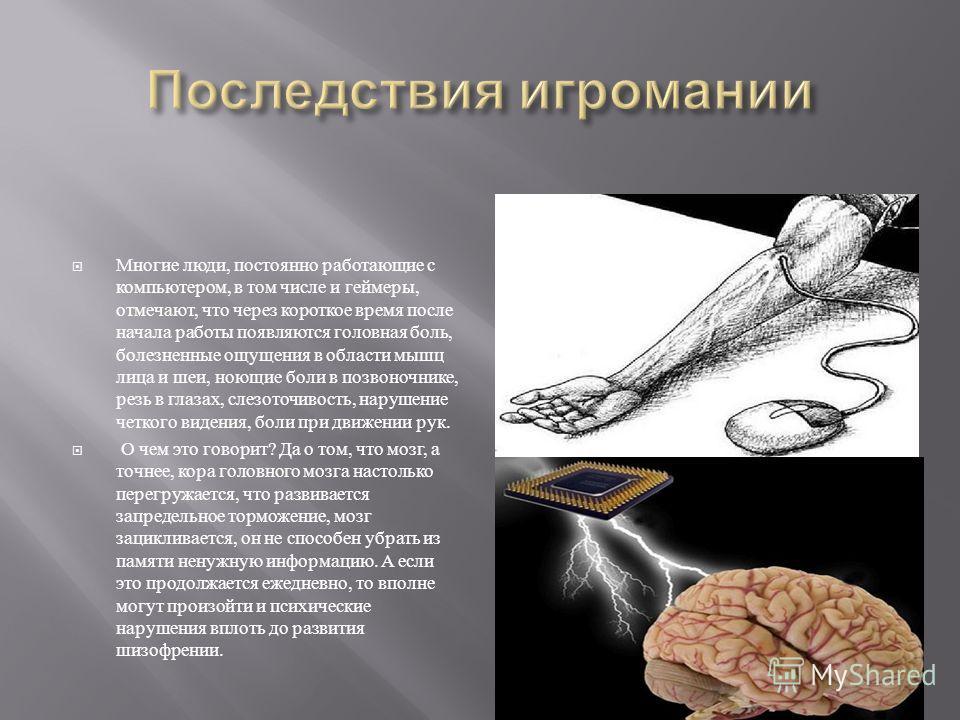 Многие люди, постоянно работающие с компьютером, в том числе и геймеры, отмечают, что через короткое время после начала работы появляются головная боль, болезненные ощущения в области мышц лица и шеи, ноющие боли в позвоночнике, резь в глазах, слезот