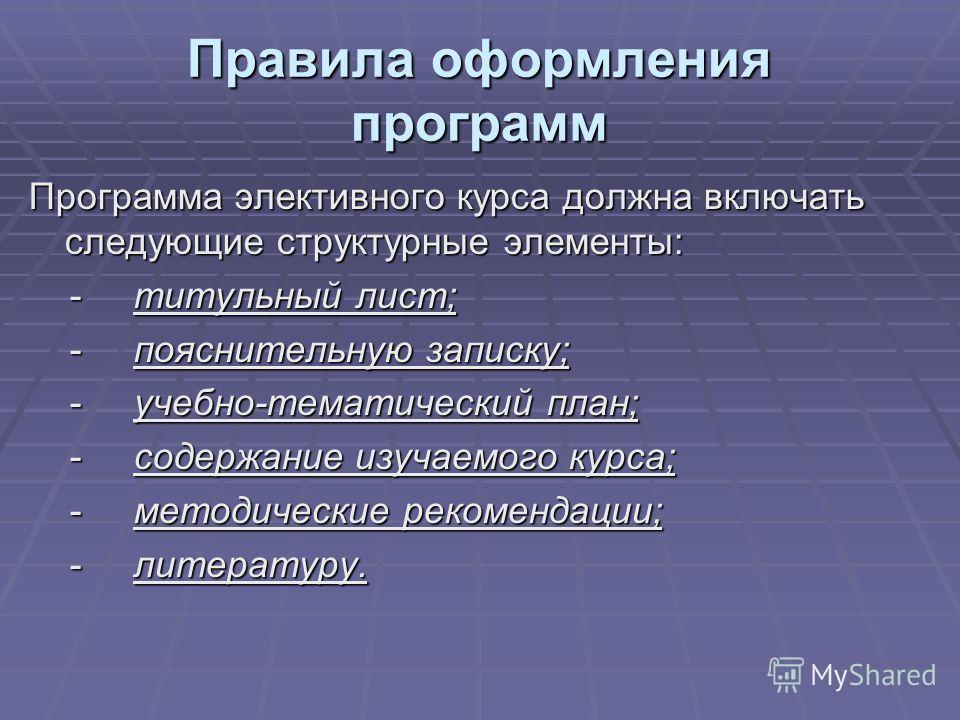 Правила оформления программ Программа элективного курса должна включать следующие структурные элементы: - титульный лист; - титульный лист; - пояснительную записку; - пояснительную записку; - учебно-тематический план; - учебно-тематический план; - со