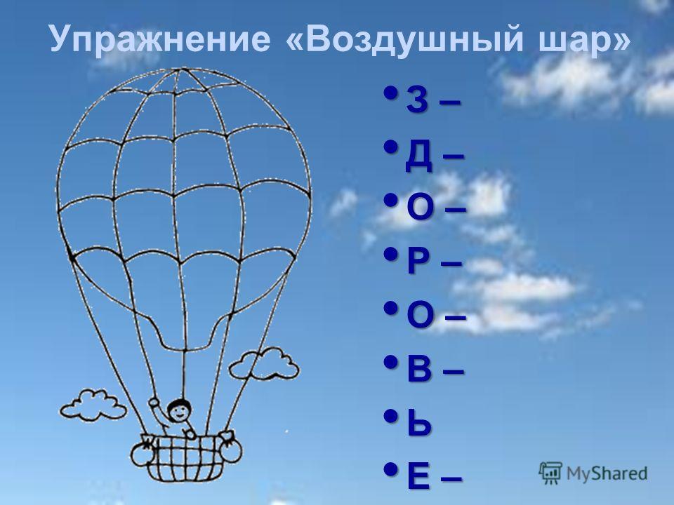 Упражнение «Воздушный шар» З – З – Д – Д – О – О – Р – Р – О – О – В – В – Ь Е – Е –
