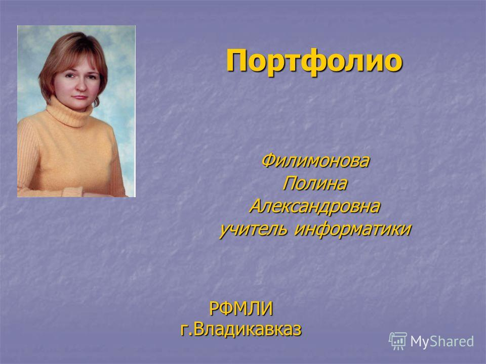 Портфолио Филимонова Полина Александровна учитель информатики РФМЛИ г.Владикавказ