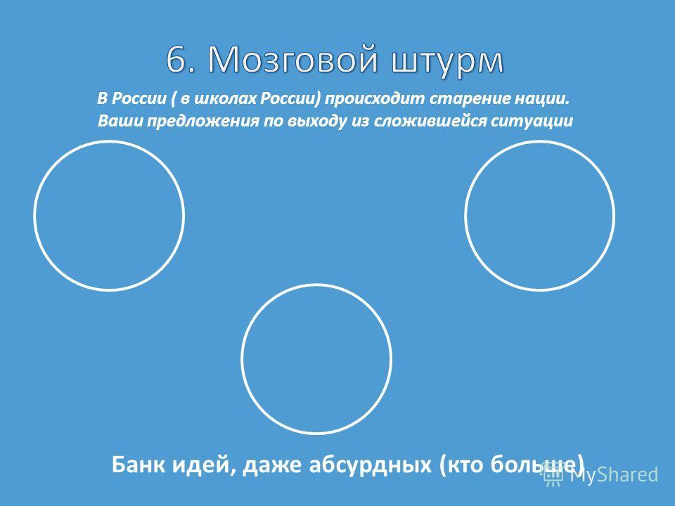Банк идей, даже абсурдных (кто больше) В России ( в школах России) происходит старение нации. Ваши предложения по выходу из сложившейся ситуации