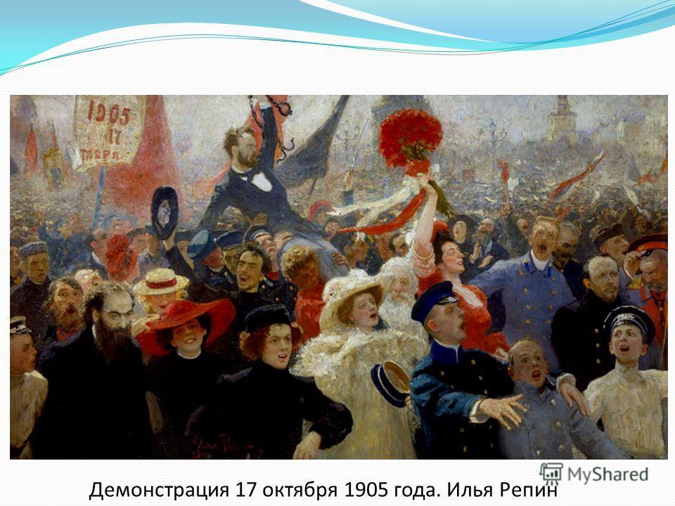 Демонстрация 17 октября 1905 года. Илья Репин