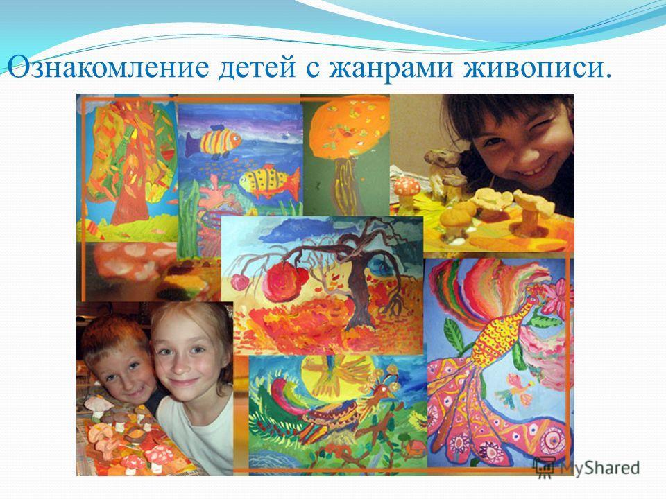 Ознакомление детей с жанрами живописи.