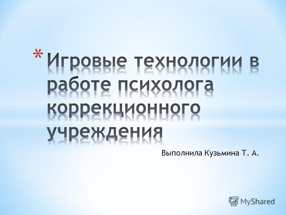 Выполнила Кузьмина Т. А.