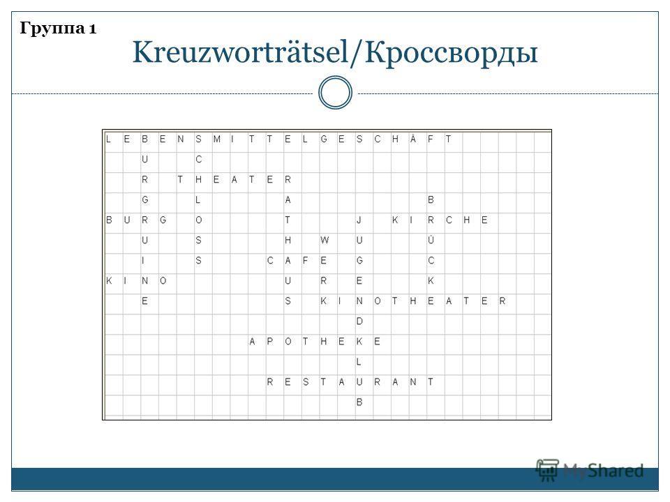 Группа 1 Kreuzworträtsel/Кроссворды